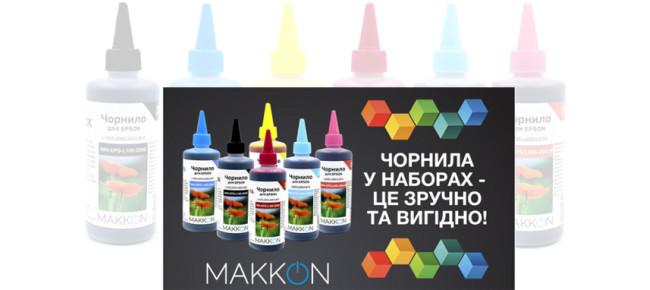 Комплекти чорнил MAKKON для яскравого друку