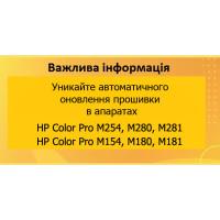 "HP нова прошивка ""20201021"" для Color LaserJet Pro M154, M180, M181"