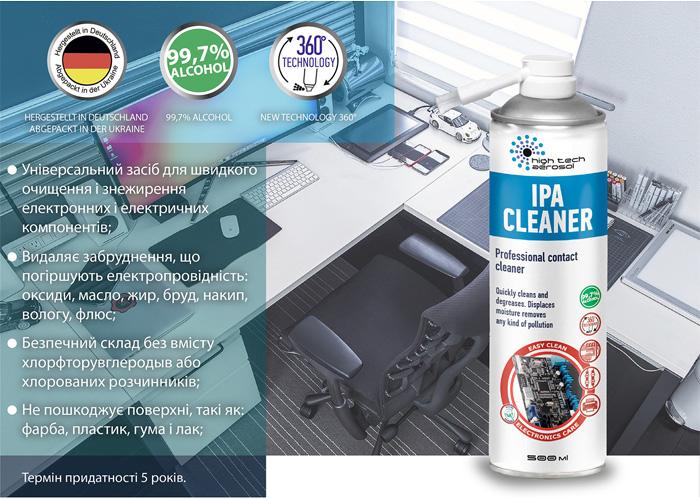Рідина для очистки контактів IPA Cleaner 500мл HTA (06041) аерозоль